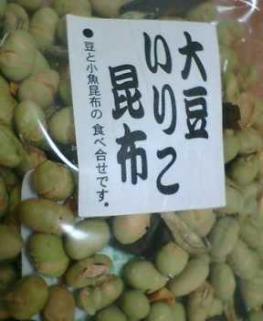 061003daizukonbu.JPG
