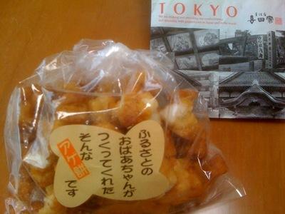 喜田家揚げ餅