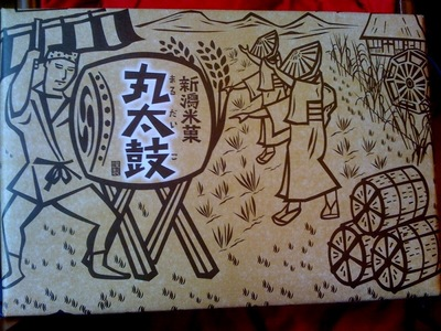 新潟米菓丸太鼓