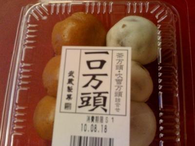武蔵製菓 一口饅頭