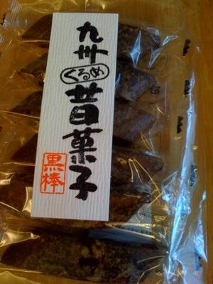 クロボー製菓の黒棒