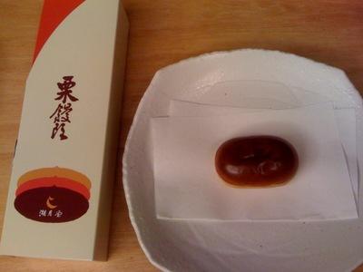 小倉 湖月堂 栗饅頭