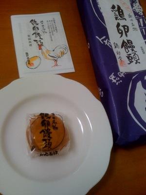 鶏卵堂 益田名物 鶏卵饅頭