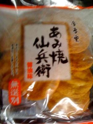 金吾堂 あみ焼仙兵衛 醤油味